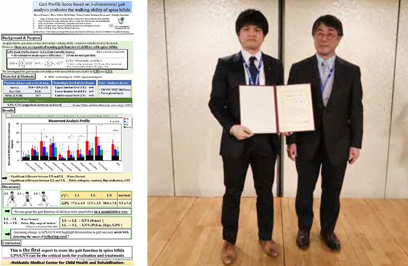 2018年第29回日本小児整形外科学会学術集会