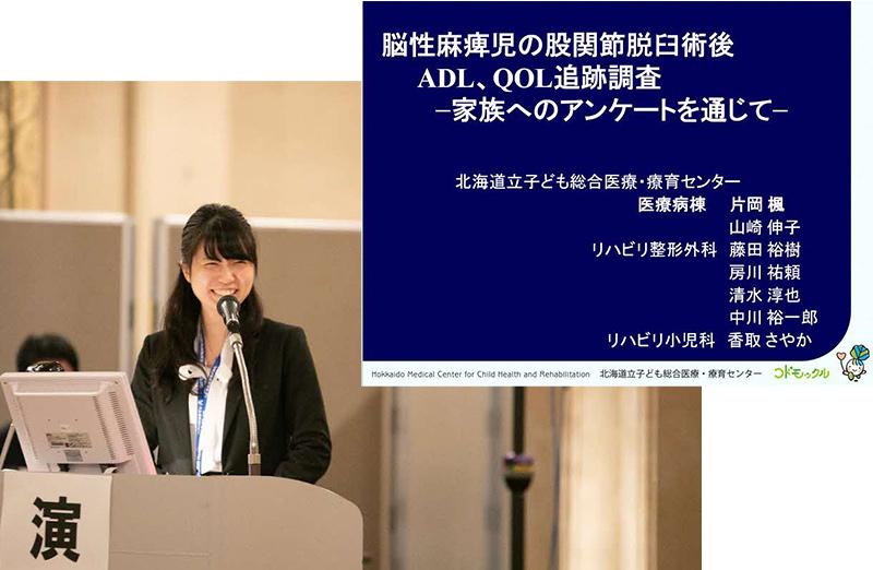 2019年第30回日本小児整形外科学会学術集会